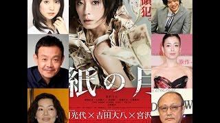 【衝撃ラスト】映画「紙の月」のあらすじとネタバレ!!宮沢りえ、大島優...