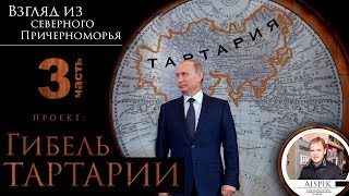 Гибель Тартарии.Часть 3.Черное море.