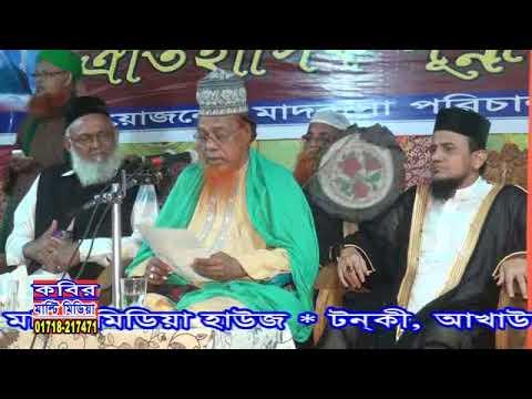 Habibur Rahman Juktibadi Cornal Bazar 2018
