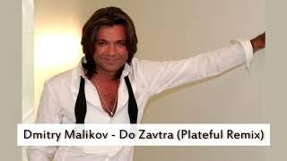 Дмитрий Маликов   До Завтра Plateful Remix