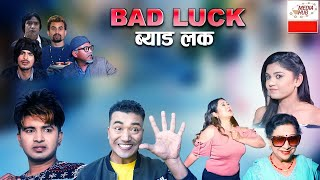 Bad Luck Comedy Serial ll Supported by Media Hub