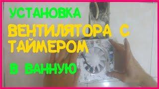 видео Вентилятор для вытяжки ванной комнаты с таймером
