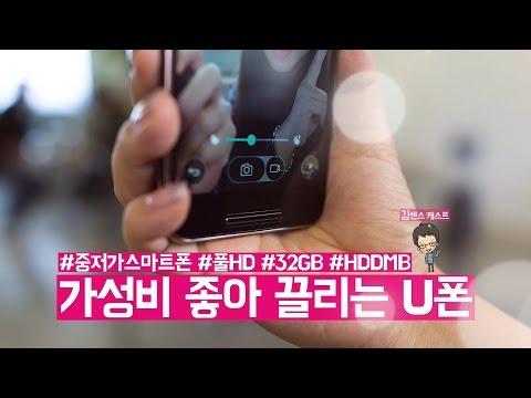 가성비 좋은 중저가 스마트폰 LG U폰 사용 후기