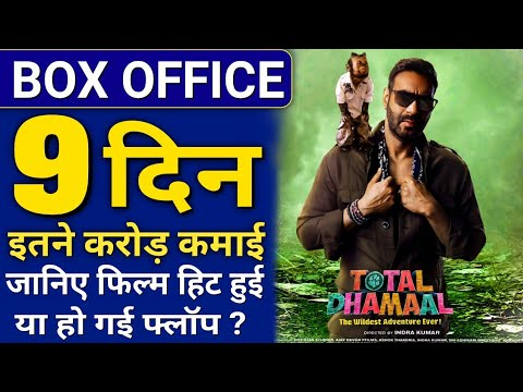 Box Office Collection Of Total Dhamaal | Total Dhamaal Movie Collection | Ajay Devgan | AKB Media