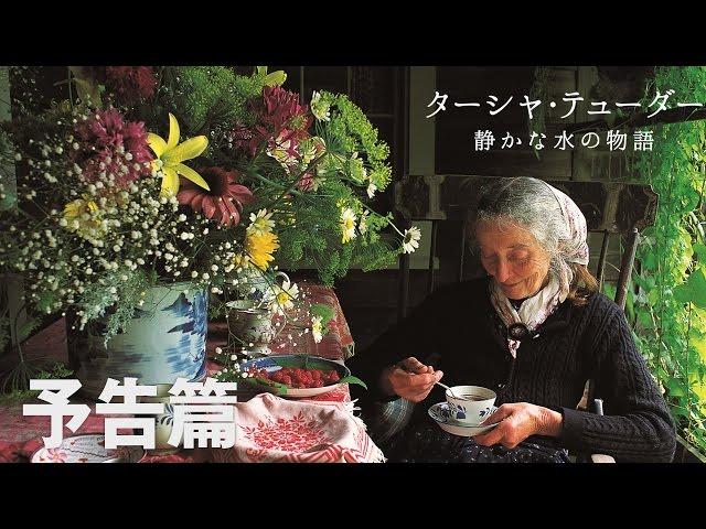 4/15公開『ターシャ・テューダー 静かな水の物語』予告編
