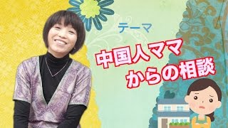 【慢談華秀】08_中国人ママからの相談 厚労省の人口統計によると、2013...