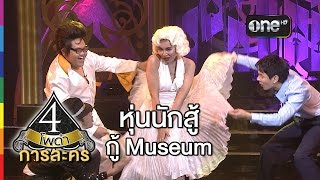 4 โพดำการละคร เรื่อง หุ่นนักสู้ กู้ Museum 6 พ.ค.58 ชิน ชินวุฒ