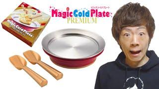自分だけのオリジナルアイスを作ろう!「マジックコールドプレート」 thumbnail