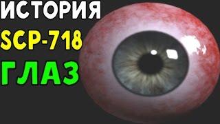 История SCP-718 | Глаз