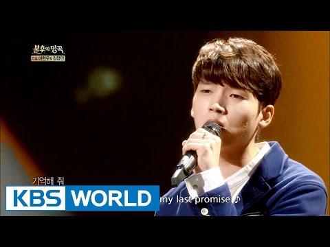 Nam Woohyun - Last Promise | 남우현 - 마지막 약속 [Immortal Songs 2]