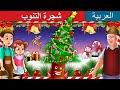 شجرة التنوب | قصص اطفال | حكايات عربية