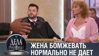 Дела судебные с Дмитрием Агрисом. Деньги верните. Эфир от 13.10.20
