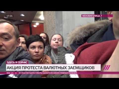 Бунт валютных заемщиков!  Клиенты московского банка врываются в офис!