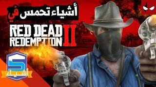 5 اشياء خورافية تحمسنا نلعب Red Dead Redemption 2 الليلة