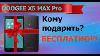 Хочешь Doogee x5 Max Pro БЕСПЛАТНО!!!