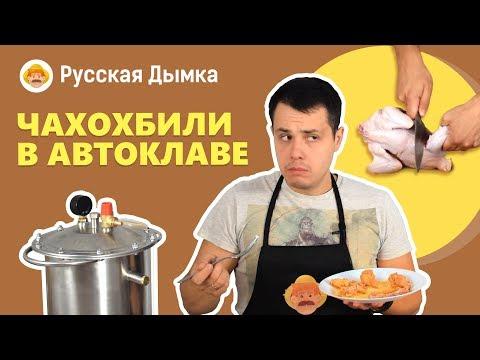 Рецепт чахохбили из курицы в автоклаве Hanhi
