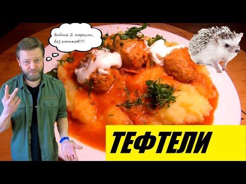 Лучшие тефтели в томатном соусе!!! Битва рецептов!