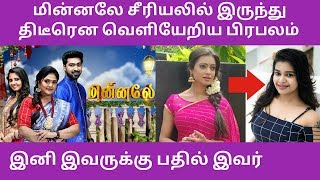 Minnale Serial Character Changed | Minnale Today Episode | Sun TV | Sun TV Serial Today Episode