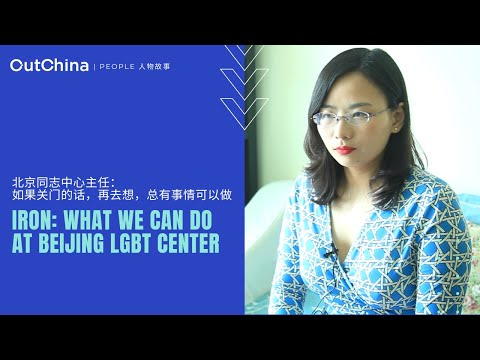 OutChina | Xinying: Beijing LGBT Center
