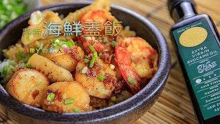 蒜香海鮮蓋飯