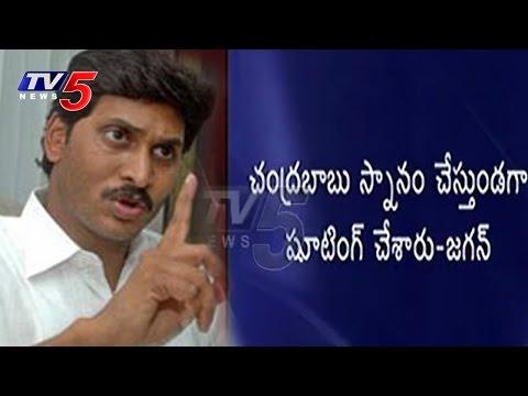 YS Jagan Controversial Comments On CBN | Godavari Pushkaralu Stampede : TV5 News