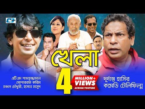 Khela Telefilm  | Mosharrof Karim |...