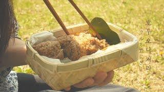 🍱 내일의 도시락 : 호두오니기리와 계란말이 [クルミおにぎりと卵焼き]