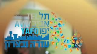עזרה ובצרון – סרטון תדמית