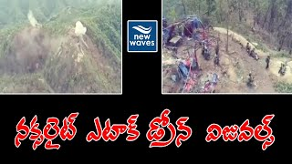 Chhattisgarh Naxal Attack: How 400 Maoists 'surprised and ambushed' CRPF jawans   New Waves