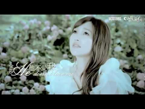 Ta Bu Ai Wo - Jin Sha