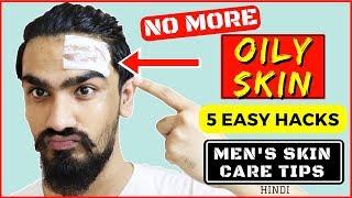 Oily Skin Tips for Men in Hindi | Remove Oily Skin | Men's Skin Care Tips