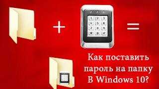 видео Как поставить пароль на папку и запаролить ее