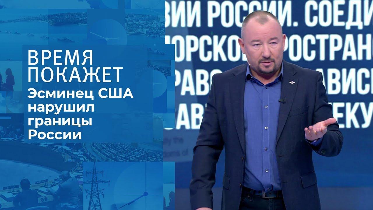 На страже российских границ. Время покажет. Фрагмент выпуска от 25.11.2020