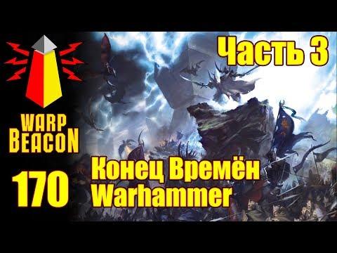 ВМ 170 Либрариум - Конец Времён Warhammer End Times / часть 3