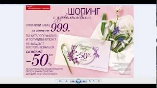 Как использовать купоны -50% #Faberlic по каталогу 05 2019