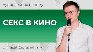 Илья Селезнёв. Секс в кино