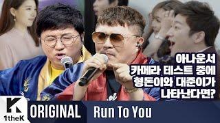 RUN TO YOU(런투유): Hyungdon & Daejune(형돈이와 대준이) _ Rap Impossible(한 번도 안 틀리고 누구도 부르기 어려운 노래)