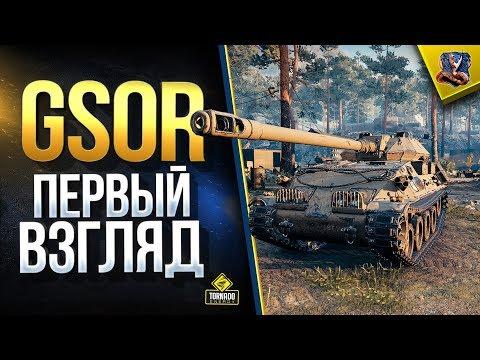 GSOR / Первый Взгляд на ЛТ-9 Британской Ветки