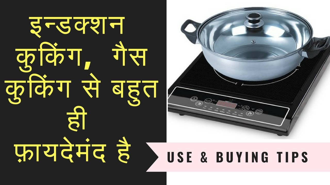 Induction Cooking Vs Gas Costs Half In Hindi
