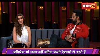 Abhishek Bachchan and Shweta Bachchan in Koffee with Karan | श्वेता ने किया कई खुलासा