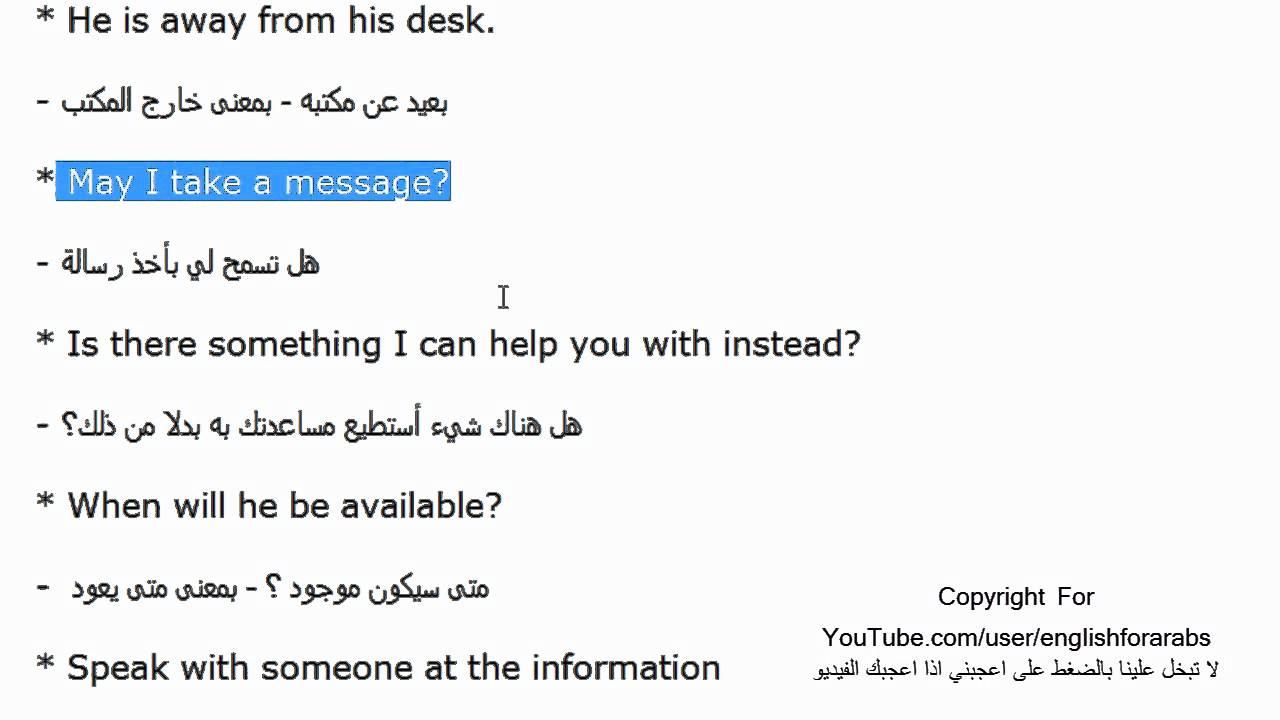 الانجليزية لكل العرب pdf