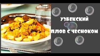 Как приготовить узбекский плов #рецепт