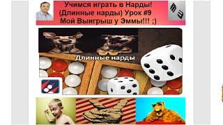 Учимся играть в Нарды! (Длинные нарды) Мой Выигрыш у Эммы!!! ;)