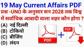 रट लो // 19 मई Current Affairs PDF and Quiz Useful for SSC BANK RAILWAY and all other competitive ex