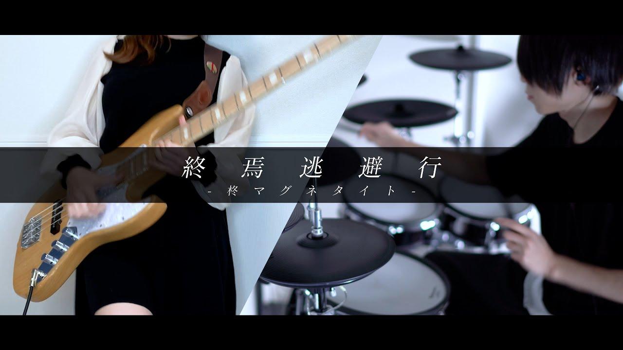 終焉逃避行 - 柊マグネタイト|Bass&Drum cover