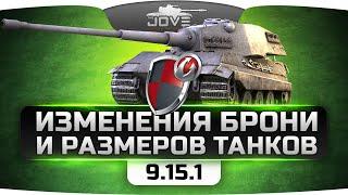 Обзор изменения брони и размеров танков в патче 0.9.15.1.