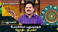 Neram Nalla Neram 17-08-2017 PuthuYugam TV Show Online