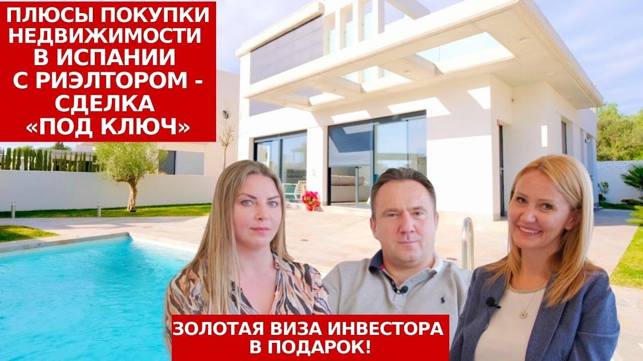 Отзывы о недвижимости в испании недвижимость за рубежом от 40 000 евро