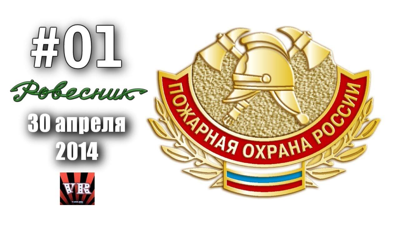 эмблема пожарной охраны россии забывайте