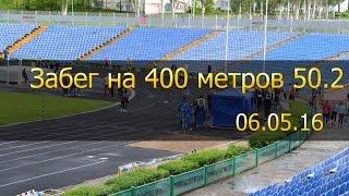 Забег на 400 метров 06.05.2016